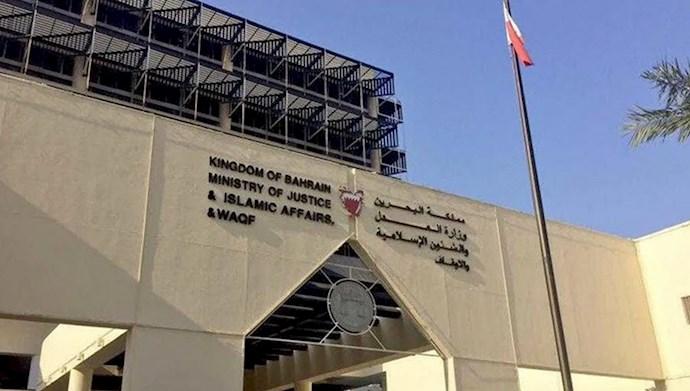 دادگاه کیفری بحرین