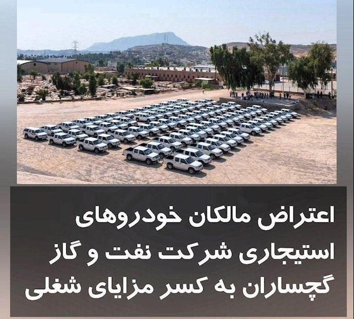 -اعتراض مالکان خودروهای استیجاری شرکت نفت و گاز گچساران