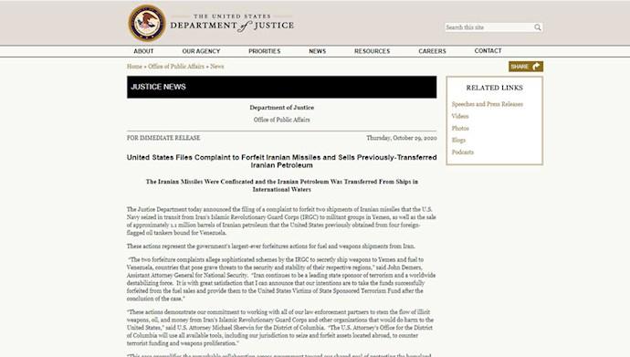 مصادره محموله موشکی و نفتی ایران