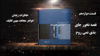 خاطرات زندان خواهر مجاهد مهین لطیف