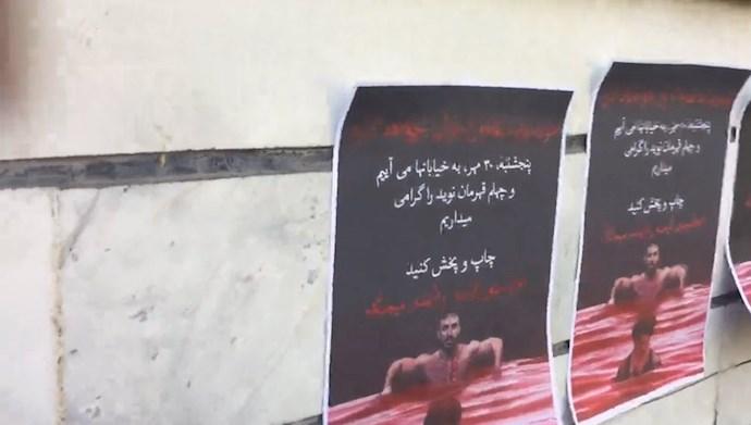 نصب پوستر در تهران برای بزرگداشت چهلمین روز نوید افکاری قهرمان