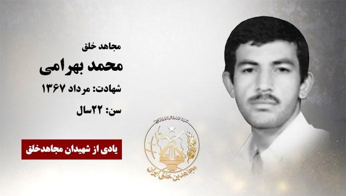 مجاهد شهید محمد بهرامی