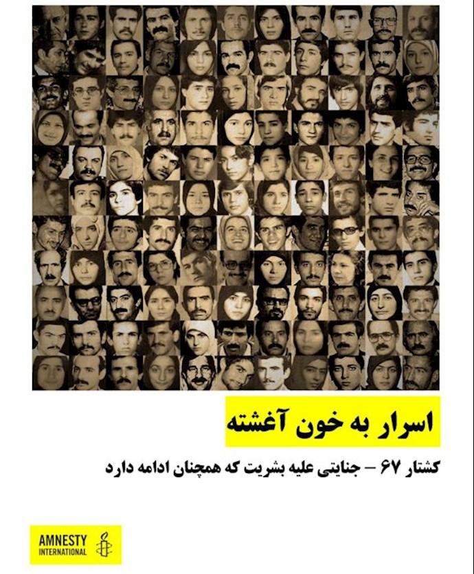 صفحه اول گزارش عفو بینالملل