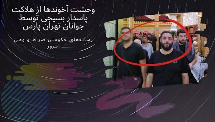 هلاکت پاسدار بسیجی توسط جوانان تهران پارس
