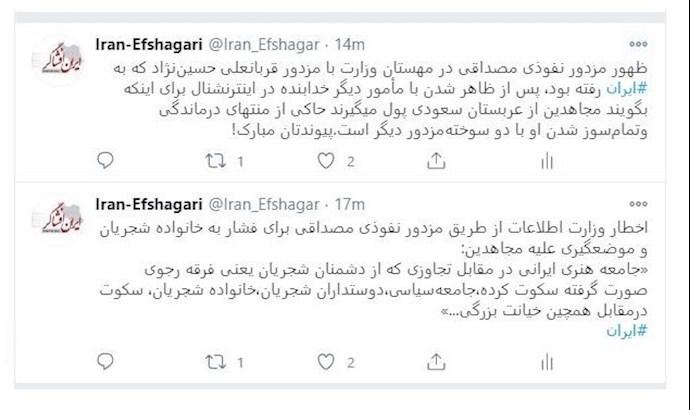دو توئیت از ایران افشاگر