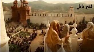فتح بابل توسط کوروش کبیر