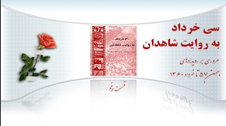 سی خرداد به روایت شاهدان- قسمت پنجم