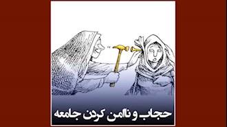 سرکوب زنان در رژیم آخوندی