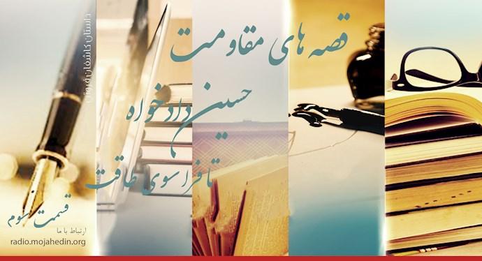 حسین دادخواه- قسمت سوم