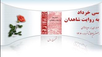 مروری بر رویدادهای بهمن ۵۷ تا خرداد ۶۰