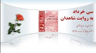 سی خرداد به روایت شاهدان- قسمت دوم