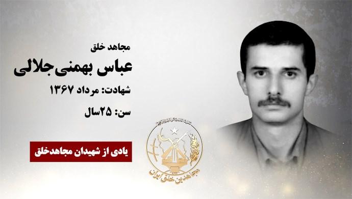 مجاهد شهید عباس بهمنی جلالی