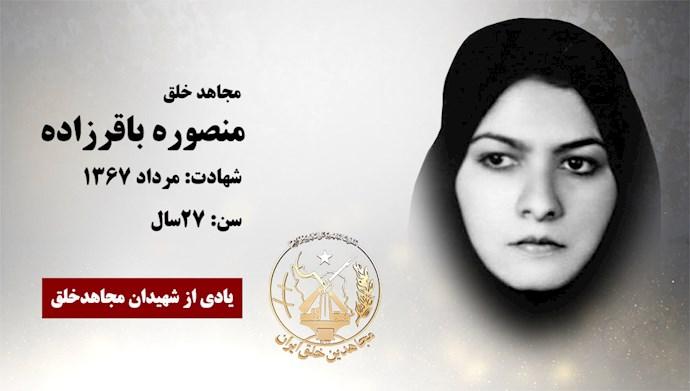 مجاهد شهید منصوره باقرزاده
