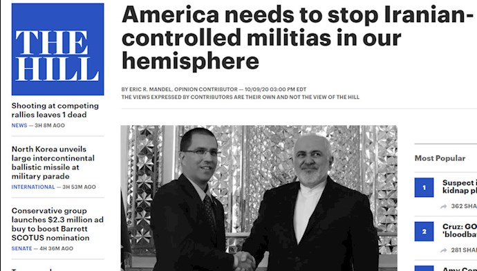 هیل - متوقف کردن شبهنظامیان رژیم در آمریکای لاتین