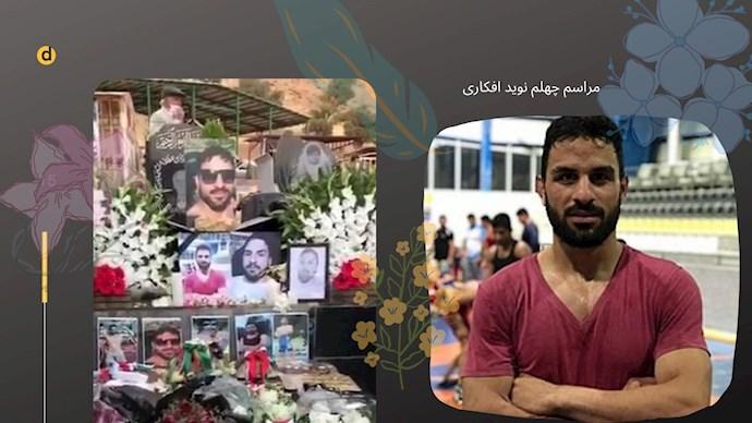 چهلم نوید افکاری در شیراز