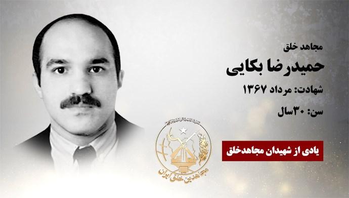 مجاهد شهید حمید رضا بکایی