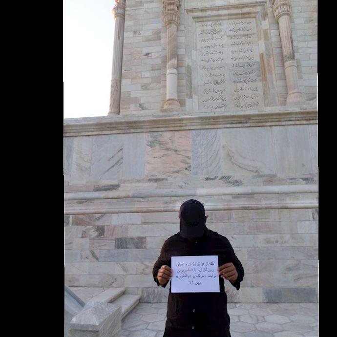 توس- مقبره فردوسی -۲۵مهر ۹۹ – انتشار پیام مسعود رجوی بر مزار شجریان