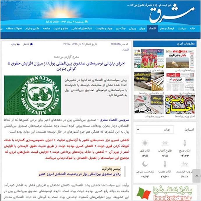 -سایت مشرق ۹ آذر ۹۸ (چند روز پس از قیام بزرگ آبان ۹۸)