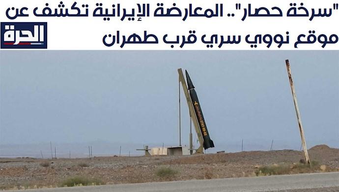 الحره: افشای مراکز توسعة سلاح هستهیی رژیم