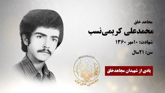 مجاهد شهید محمدعلی کریمی نسب