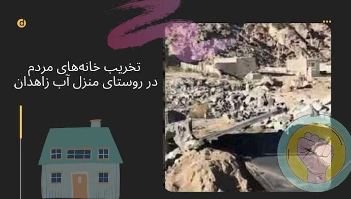 تخریب خانههای مردم در روستای منزل آب زاهدان