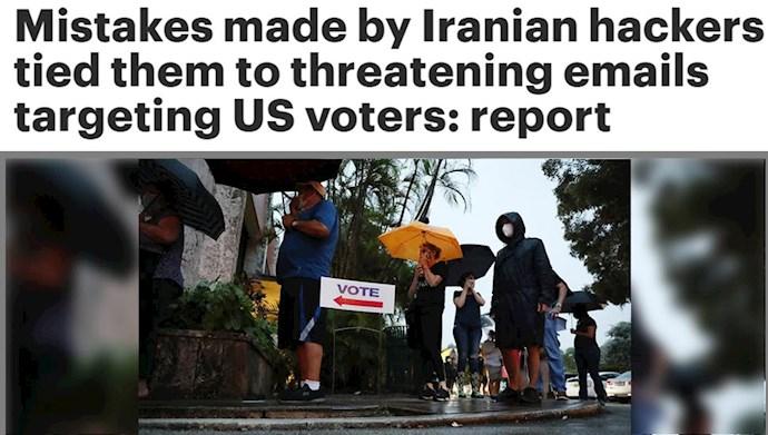 لو رفتن دخالت رژیم ایران در انتخابات آمریکا