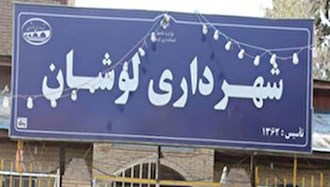 شهرداری لوشان