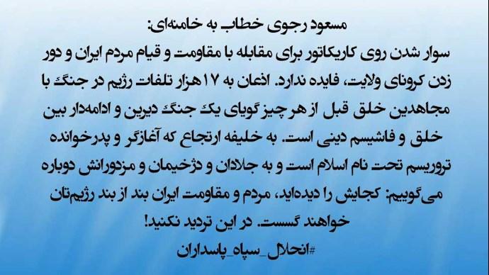 پیام مسعود رجوی خطاب به خامنهای