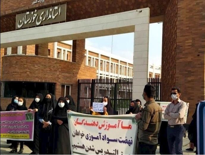 -خوزستان -تجمع اعتراضی نهضت سوادآموزی