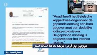 محاکمه اسدالله اسدی در دادگاه آنتورپ بلژیک