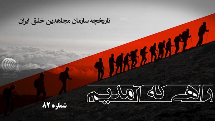 توافقنامه مجاهدین و نیروهای آمریکایی در عراق