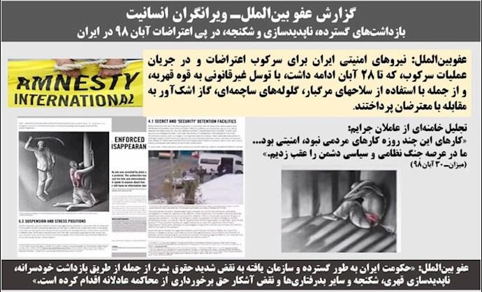 عفوبینالمللـ رژیم آخوندی، نقض شدید حقوقبشر در قیام آبان ۹۸