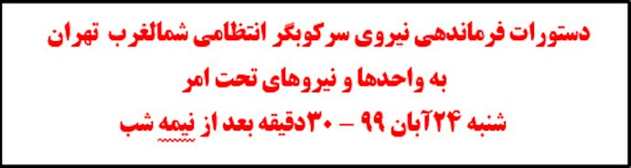 در هم ریختگی و وحشت نیروی سرکوبگر انتظامی از عملیات کانونهای شورشی در تهران - 0