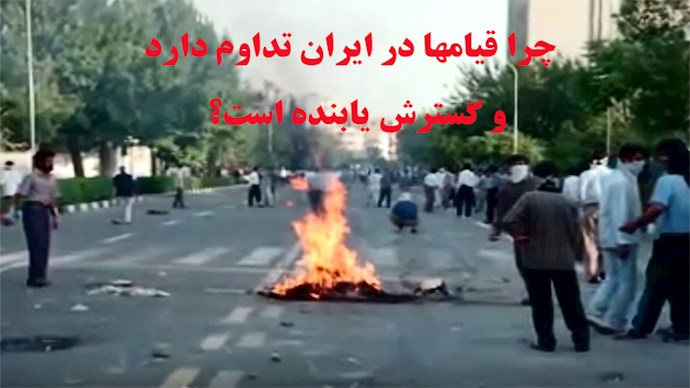 چرا قیامها در ایران تداوم دارد