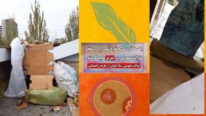 فقر و بیکاری در ایران