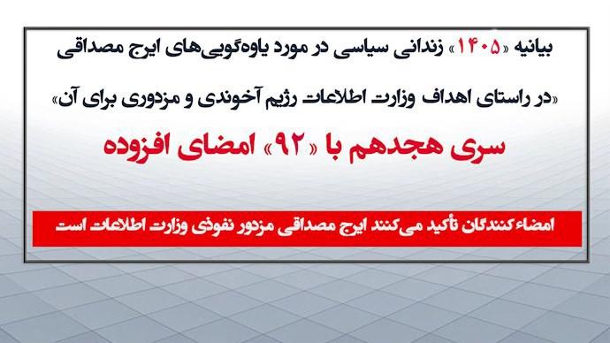 بیانیه «۱۴۰۵» زندانی سیاسی در مورد یاوهگوییهای ایرج مصداقی