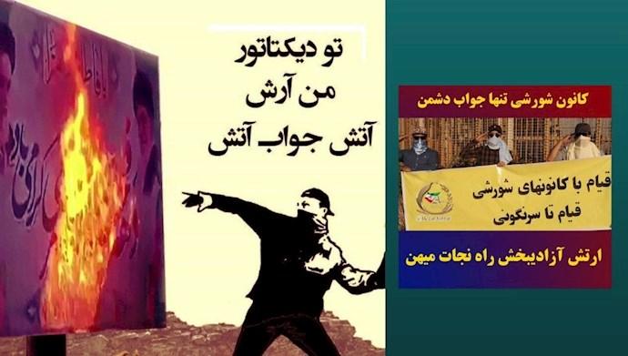 وحشت رژیم از قیام و فعالیتهای کانونهای شورشی