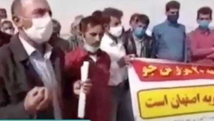 تجمع اعتراضی عشایر جرقویه اصفهان
