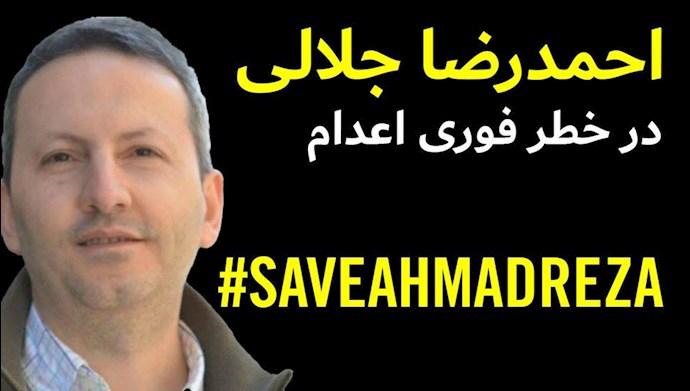 عفو بینالملل خواستار توقف فوری اعدام احمدرضا جلالی شدند