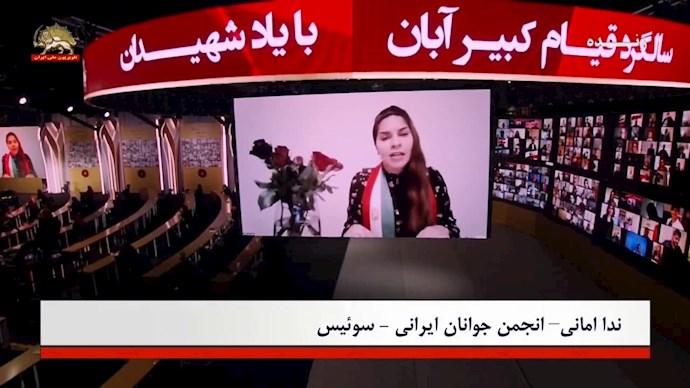 ندا امانی – انجمن جوانان ایرانی- سوئیس - 0