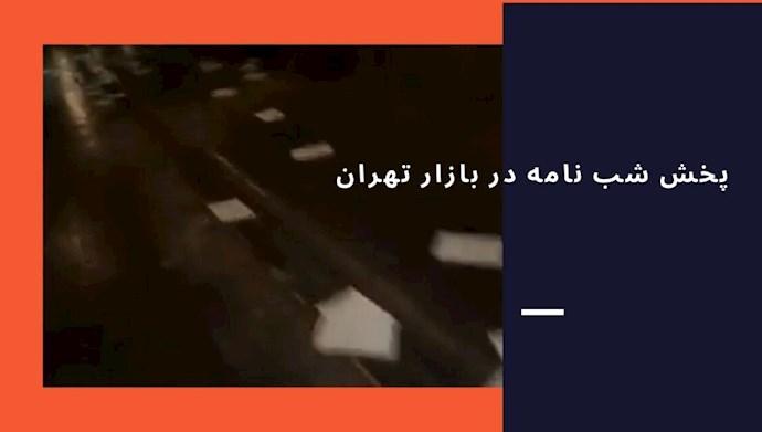 پخش شب نامه در بازار تهران