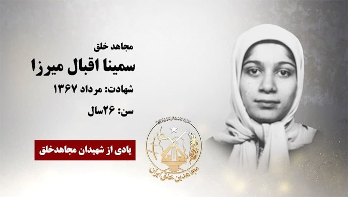 مجاهد شهید سمینا (طاهره) اقبال میرزا