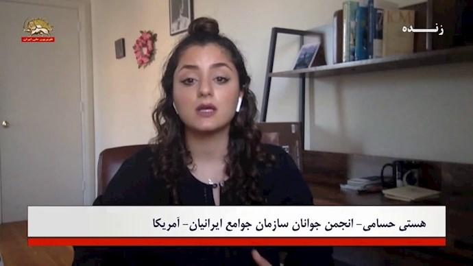 هستی حسامی - انجمن جوانان سازمان جوانان ایرانیان - آمریکا - 0