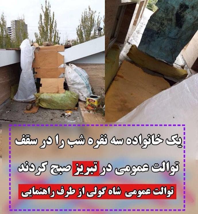 -تبریز.خوابیدن یک خانواده در سقف توالت شاهگلی