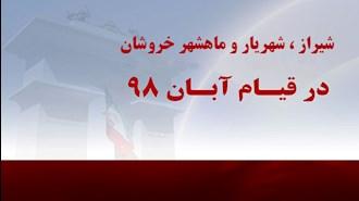 قیام در شهرهای ایران