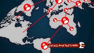 مقابله با کرونا توسط رژیم ایران