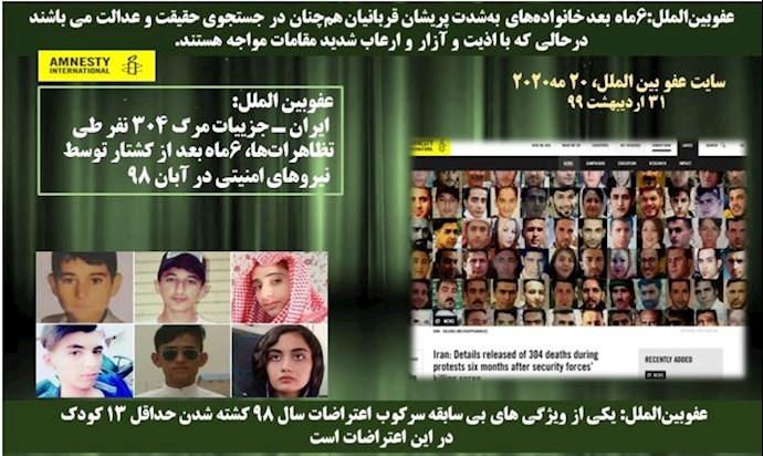 قیام آبان ۹۸- کشتار بیسابقه کودکان به فرمان خامنهای جنایتپیشه