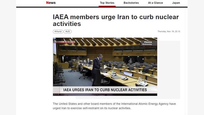 فراخوان اعضای آژانس به رژیم برای محدود کردن فعالتیهای اتمی