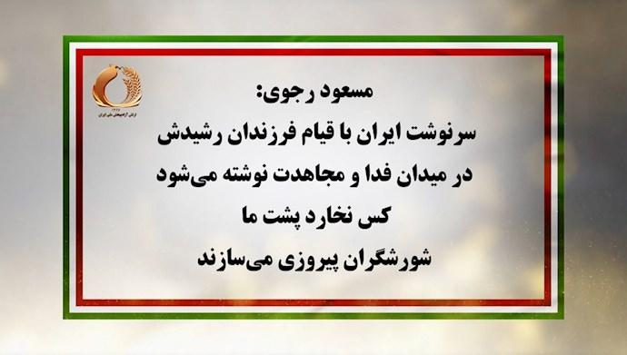 پیام مسعود رجوی