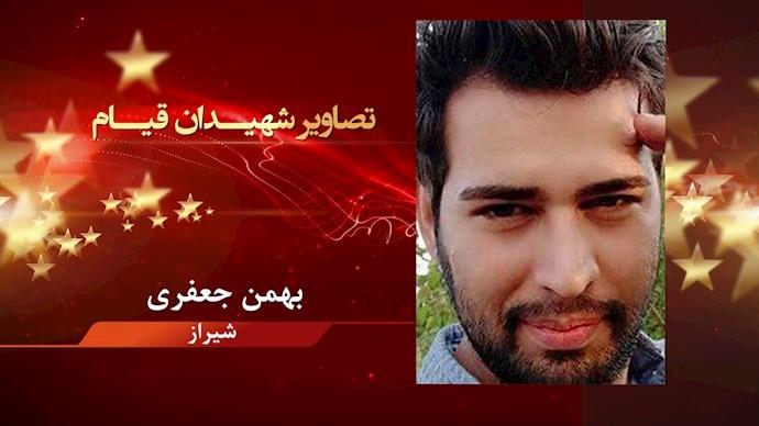 شهید قیام بهمن جعفری